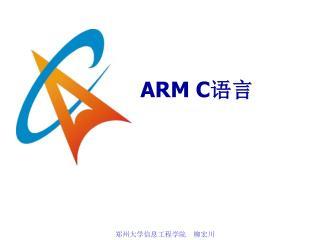 ARM C 语言
