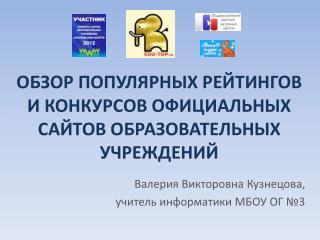 Обзор популярных рейтингов и конкурсов официальных сайтов образовательных учреждений