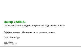 Центр « ARNA »