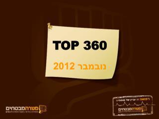 TOP 360 נובמבר 2012