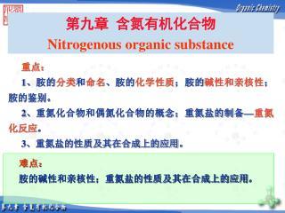 第九章 含氮有机化合物 Nitrogenous organic substance