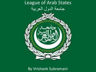 League of Arab States جامعة الدول العربية