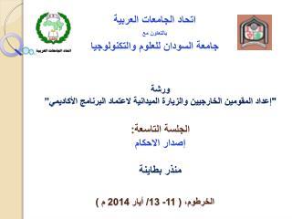 اتحاد الجامعات العربية بالتعاون مع جامعة السودان للعلوم والتكنولوجيا
