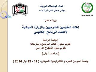 اتحاد الجامعات العربية  مجلس ضمان الجودة والاعتماد