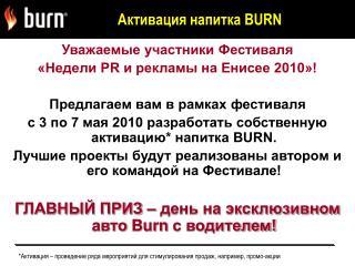 Активация напитка  BURN