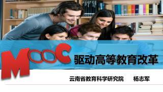 云南省教育科学研究院      杨志军