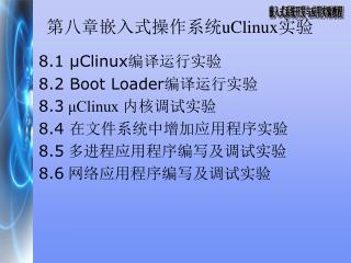 第八章嵌入式操作系统 uClinux 实验