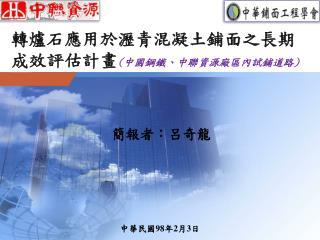 轉爐石應用於瀝青混凝土鋪面之長期成效評估計畫 ( 中國鋼鐵、中聯資源廠區內試鋪道路 )