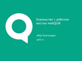 ARQA Technologies quik.ru