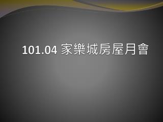 101.04  家樂城房屋月會