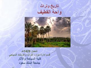 تاريخ وتراث واحة  القطيف