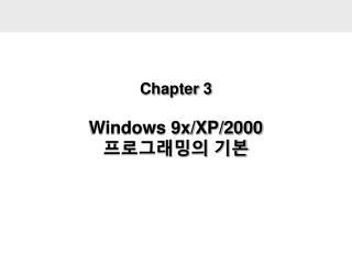 Chapter 3 Windows 9x/XP/2000  프로그래밍의 기본
