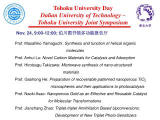Tohoku University  Day Dalian University of Technology –  Tohoku University Joint Symposium