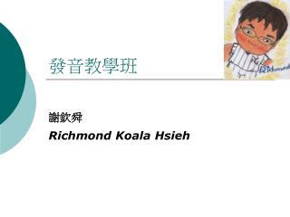 發音教學班