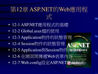 第12章  ASP.NET 的 Web 應用程式