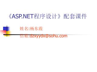 《ASP.NET 程序设计 》 配套课件