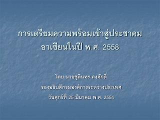 การเตรียมความพร้อมเข้าสู่ประชาคมอาเซียนในปี พ.ศ. 2558