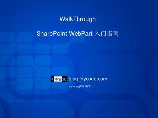WalkThrough SharePoint WebPart  入门指南