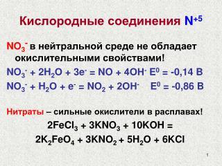 Кислородные соединения  N +5