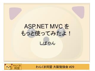 ASP.NET MVC  を もっと使ってみたよ!