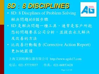 8D : 8 DISCIPLINES