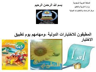 المملكة العربية السعودية وزارة التربية والتعليم  مركز الدراسات والاختبارات الدولية