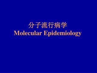 分子流行病学 Molecular Epidemiology
