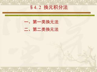 §4. 2   换元积分法