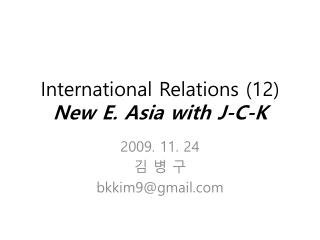 International Relations (12) New E. Asia with J-C-K