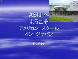 ASIJ  へ ようこそ アメリカン スクール  イン ジャパン