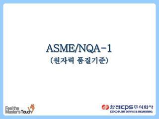 ASME/NQA-1 ( 원자력 품질 기준 )