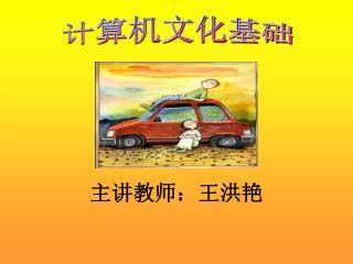 主讲教师:王洪艳