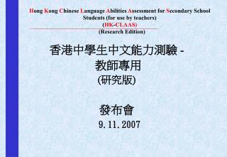 香港中學生中文能力測驗  -      教師專用 ( 研究版 ) 發布會 9.11.2007
