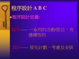程序設計  A B C