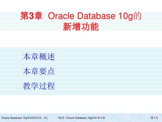 第 3 章   Oracle Database 10g 的 新增功能