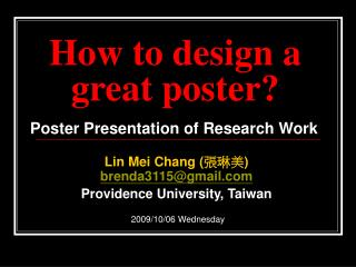 How to design a  great  poster?