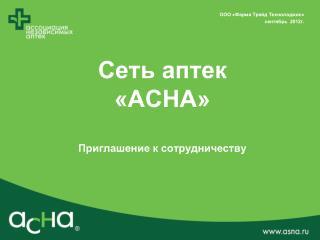 Сеть аптек «АСНА» Приглашение к сотрудничеству