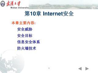 第 10 章  Internet 安全