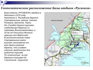 Геополитическое расположение Базы отдыха «Рускеала»