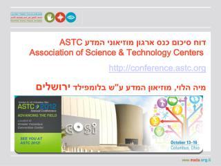 דוח סיכום כנס ארגון מוזיאוני המדע  ASTC Association of Science & Technology Centers