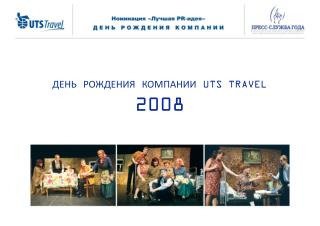 ???? ???????? ????????  UTS TRAVEL 2008