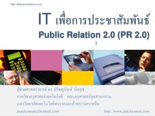 IT  เพื่อการประชาสัมพันธ์ Public Relation 2.0 (PR 2.0)