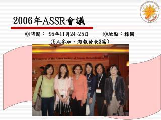 2006 年 ASSR 會議