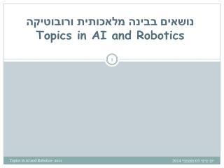 נושאים בבינה מלאכותית ורובוטיקה Topics in AI and Robotics