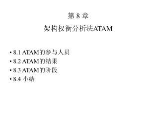 8.1 ATAM 的参与人员 8.2 ATAM 的结果 8.3 ATAM 的阶段 8.4  小结