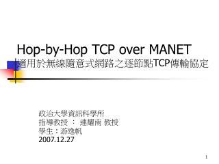 Hop-by-Hop TCP over MANET 適用於無線隨意式網路之逐節點 TCP 傳輸協定