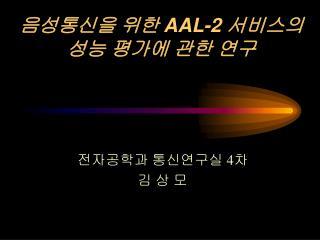 ????? ??  AAL-2  ????  ?? ??? ?? ??