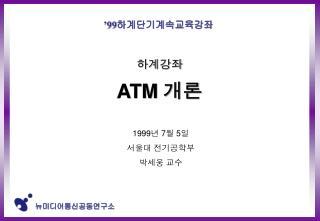 하계강좌 ATM  개론