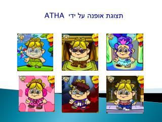 ATHA  על ידי  תצוגת אופנה