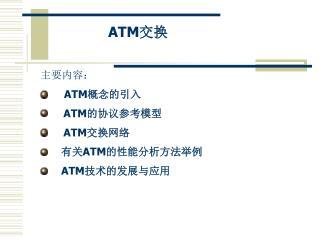 ATM 交换